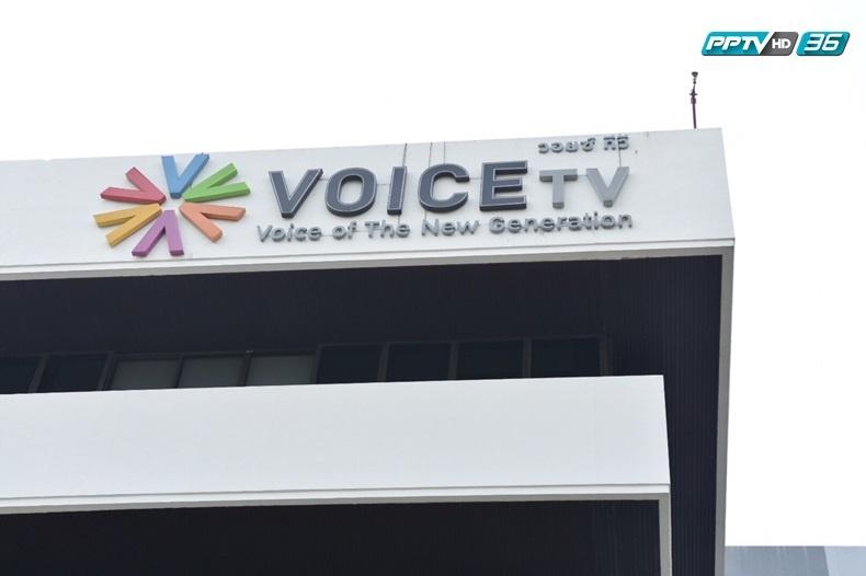 วอยซ์ทีวีแจ้งปรับลดพนักงาน 57 คน -ปรับโครงสร้างแข่งขันยุคดิจิทัล