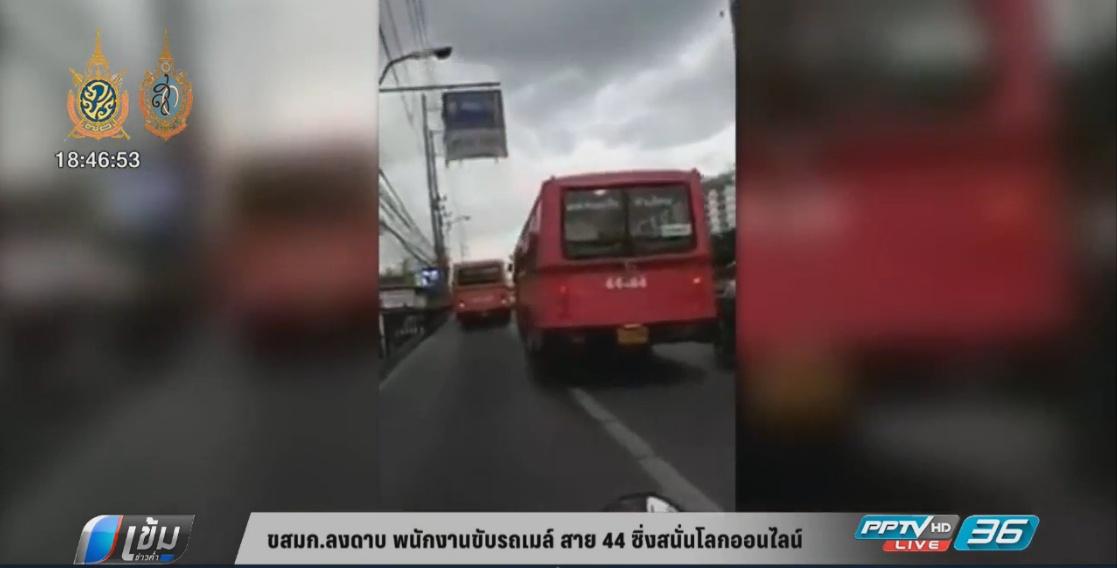 ขสมก. ลงดาบพนักงานขับรถเมล์ สาย 44 ซิ่งสนั่นโลกออนไลน์
