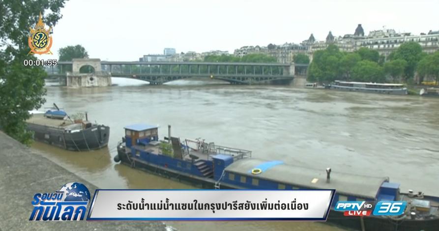 ระดับน้ำแม่น้ำแซน ในกรุงปารีสยังเพิ่มต่อเนื่อง