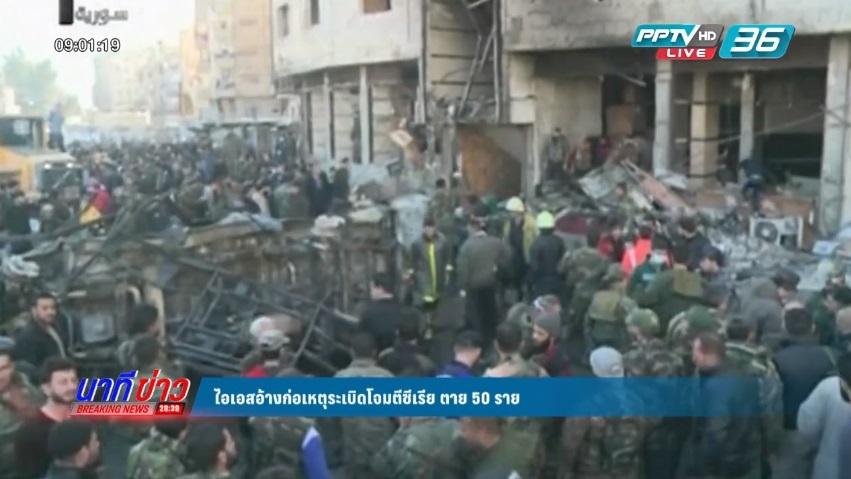 ไอเอสอ้างอยู่เบื้องหลังเหตุระเบิดในซีเรีย ส่งผลให้มีผู้เสียชีวิต 50 ราย