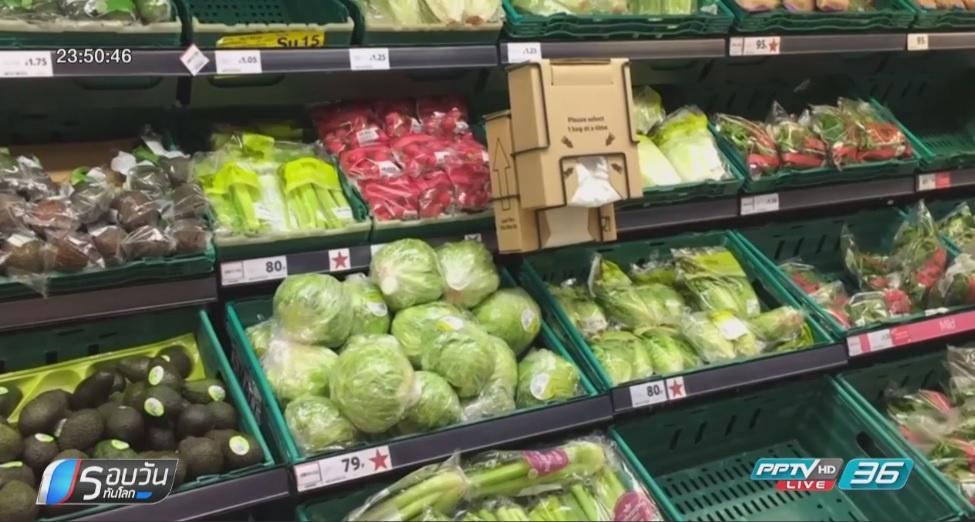 อังกฤษผักขาดตลาด ซูเปอร์มาร์เก็ตจำกัดการซื้อ