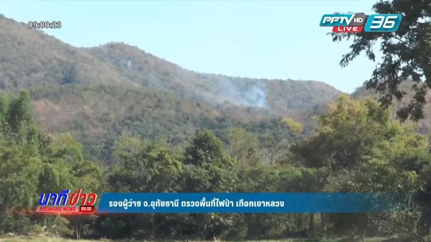 รองผู้ว่าฯ จ.อุทัยธานี ตรวจพื้นที่เกิดไฟป่าบริเวณเทือกเขาหลวง