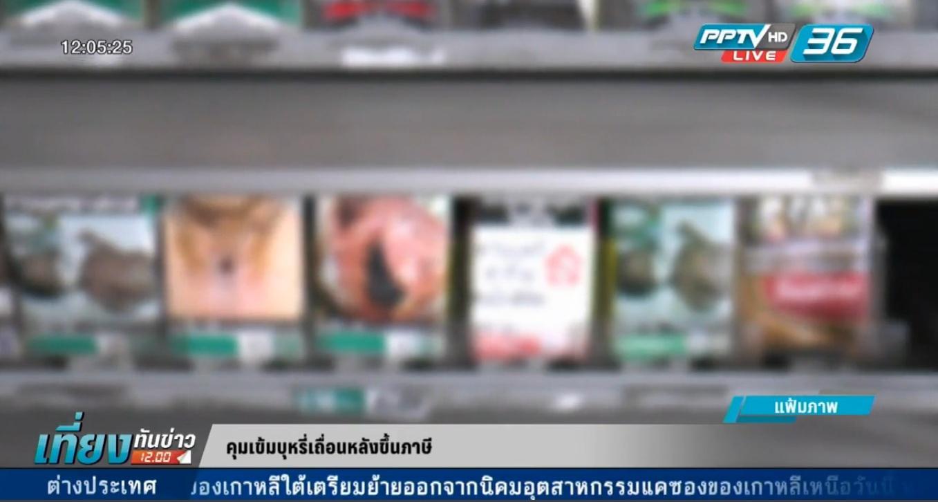 ตรวจสอบชายแดนเข้มงวด ป้องกันลักลอบนำบุหรี่เถื่อนเข้าประเทศ!