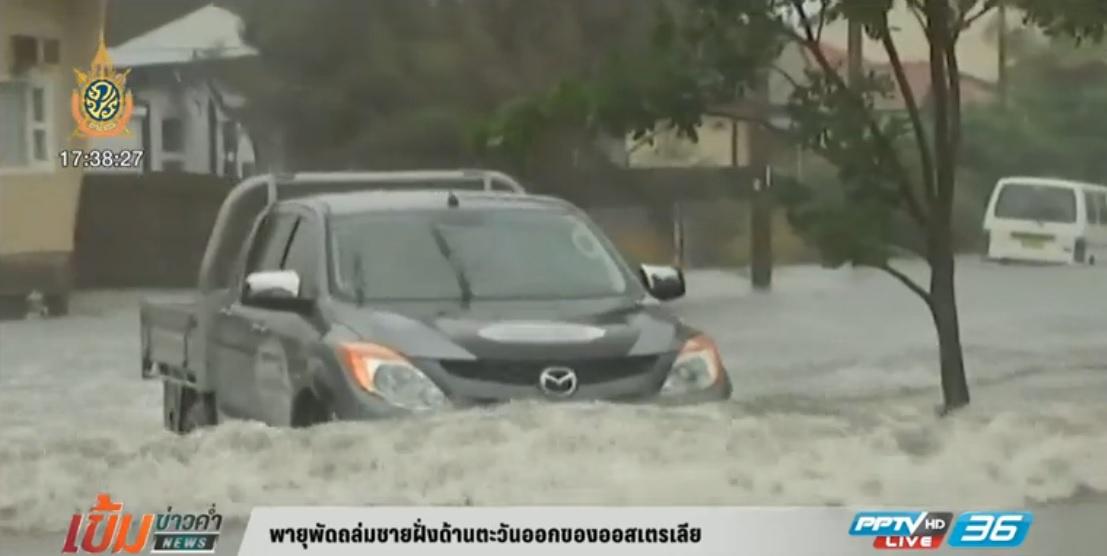 พายุพัดถล่มชายฝั่งด้านตะวันออกของออสเตรเลีย