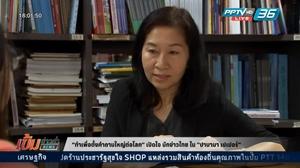"""""""ทำเพื่อตั้งคำถามใหญ่ต่อโลก"""" เปิดใจนักข่าวไทยหนึ่งเดียว ในทีม 'ปานามา เปเปอร์ส' (คลิป)"""