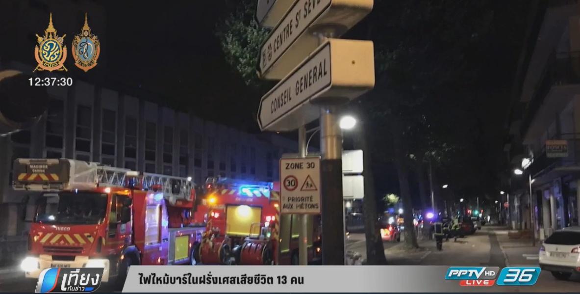 ไฟไหม้บาร์ฝรั่งเศสเสียชีวิต 13 ราย