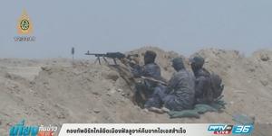 กองทัพอิรักใกล้ยึดเมืองฟัลลูจาห์คืนจากไอเอสสำเร็จ
