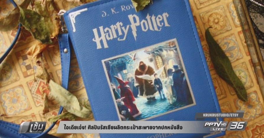 ไอเดียเจ๋ง! ศิลปินรัสเซียผลิตกระเป๋าสะพายปกหนังสือ