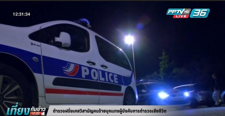 ตำรวจฝรั่งเศสวิสามัญคนร้ายบุกแทงผู้บังคับการตำรวจเสียชีวิต