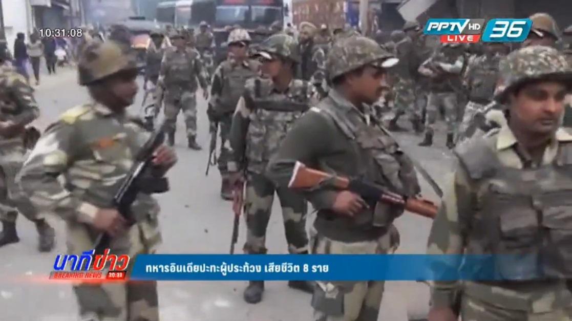 ทหารอินเดียปะทะผู้ประท้วง เสียชีวิต 8 ราย