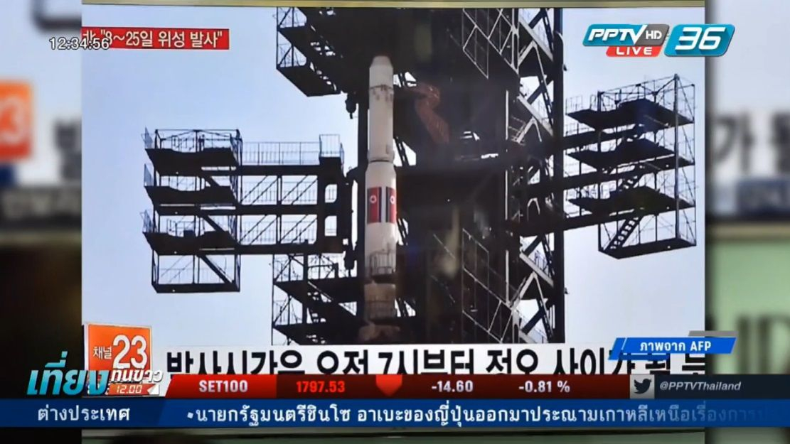 เกาหลีใต้-ญี่ปุ่น ประณามเกาหลีเหนือเตรียมปล่อยดาวเทียม