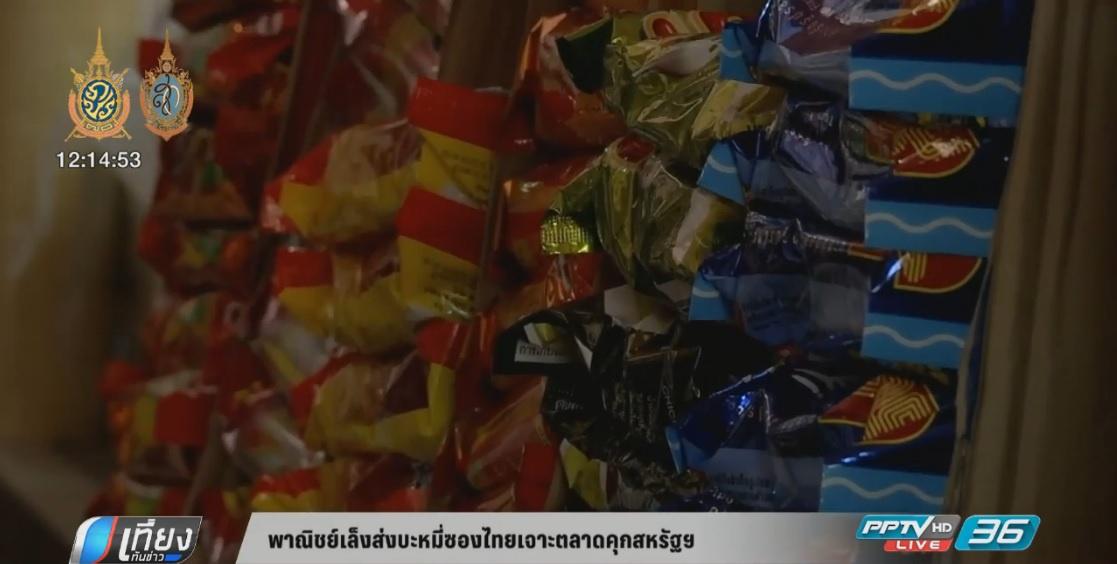พาณิชย์เล็งส่งบะหมี่ซองไทยเจาะตลาดคุกสหรัฐ