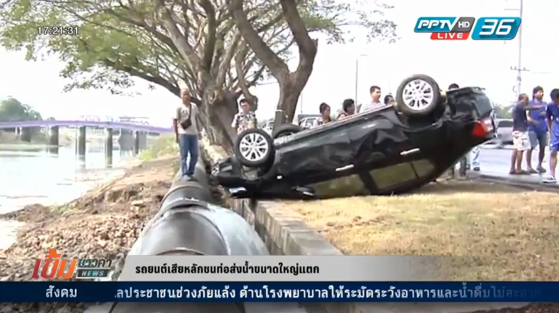 รถยนต์เสียหลักชนท่อส่งน้ำขนาดใหญ่แตก พลิกคว่ำ ถนนรังสิต-นครนายกฝั่งขาเข้า