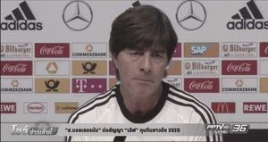 """""""ส.บอลเยอรมัน"""" ต่อสัญญา """"เลิฟ"""" คุมทีมยาวถึง 2020"""
