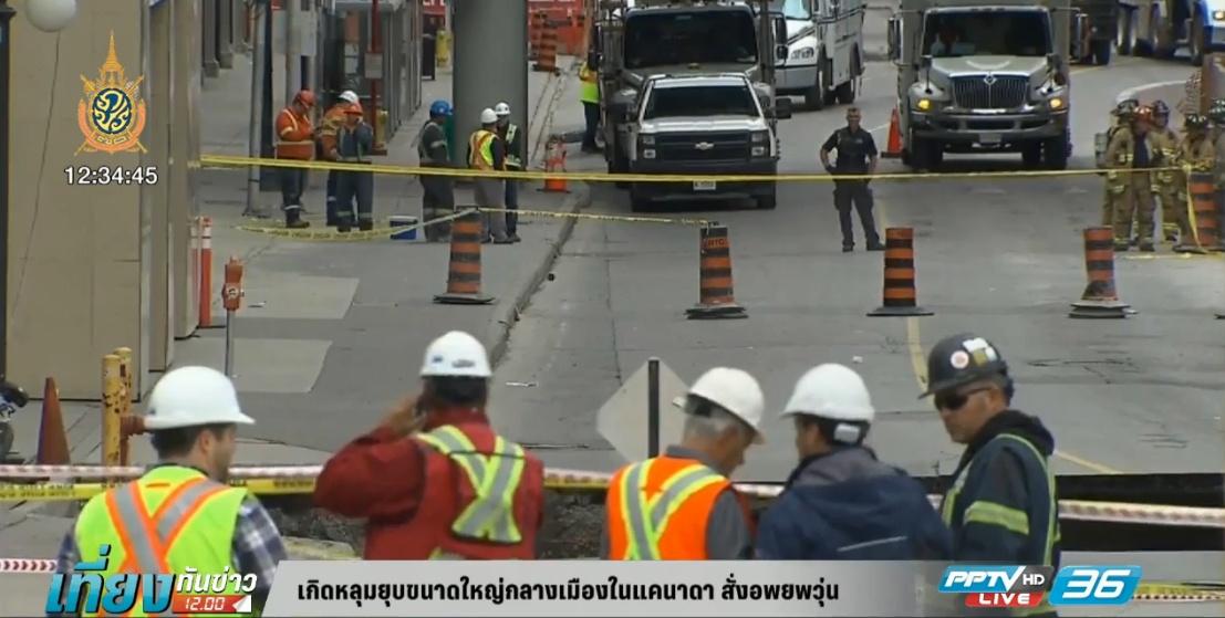 เกิดหลุมยุบขนาดใหญ่กลางเมืองในแคนาดา