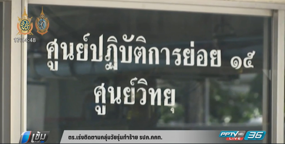 ตำรวจเร่งติดตามกลุ่มวัยรุ่นทำร้าย รปภ. การกีฬาแห่งประเทศไทย