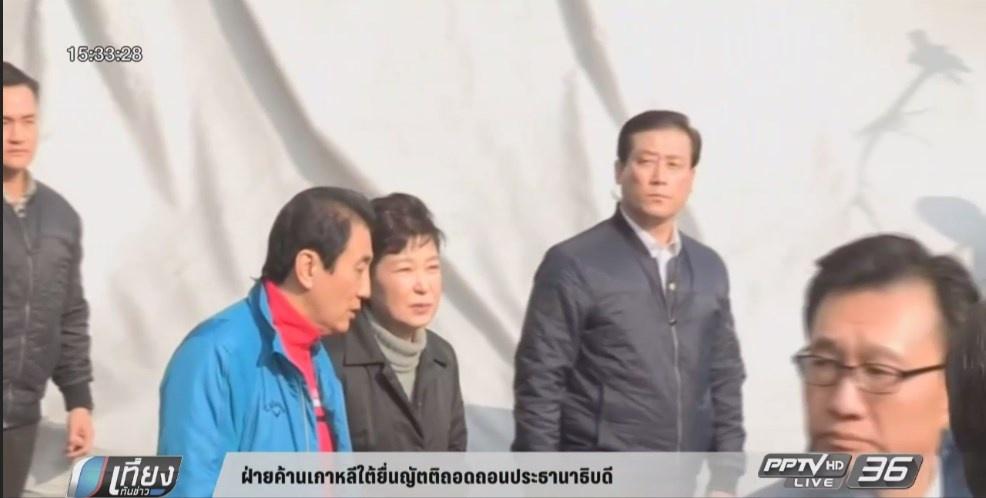 ฝ่ายค้านเกาหลีใต้ยื่นญัตติถอดถอนประธานาธิบดี