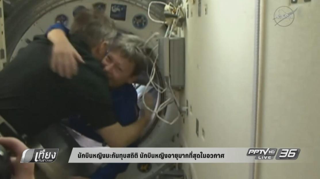 นักบินหญิงมะกันทุบสถิติ นักบินหญิงอายุมากที่สุดในอวกาศ