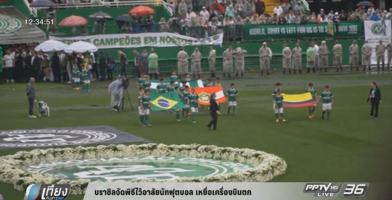 บราซิลจัดพิธีไว้อาลัยนักฟุตบอล เหยื่อเครื่องบินตก