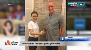"""""""มาดามแป้ง"""" ตั้ง """"ไพรเออร์"""" กุนซือใหญ่แข้งสาวไทย"""