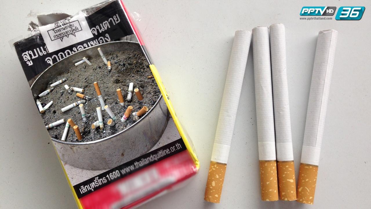 ขึ้นภาษีบุหรี่ 3% เพิ่มรายได้เข้ารัฐหมื่นล้าน!!
