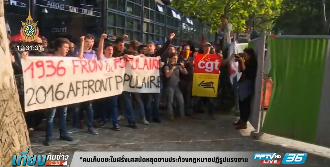 พนักงานเก็บขยะในฝรั่งเศสนัดหยุดงานประท้วง กม.ปฏิรูปแรงงาน