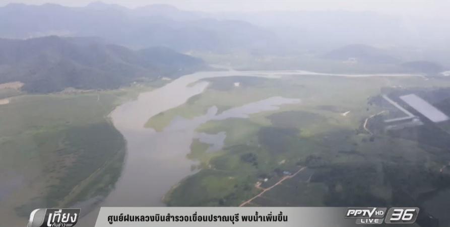 ศูนย์ฝนหลวงบินสำรวจเขื่อนปราณบุรี พบน้ำไหลเข้าเขื่อนต่อเนื่อง (คลิป)
