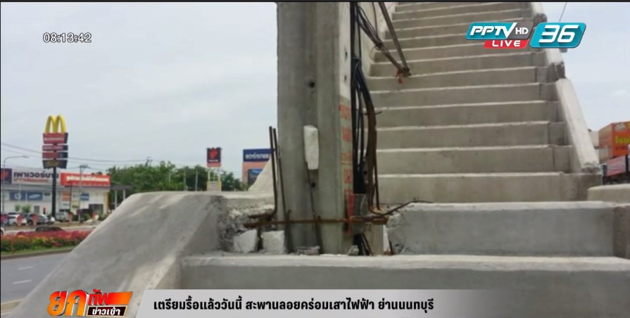 เตรียมรื้อแล้ววันนี้ สะพานลอยคร่อมเสาไฟฟ้า ย่านนนทบุรี