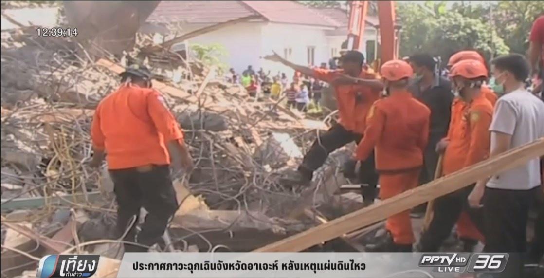 ประกาศภาวะฉุกเฉินจังหวัดอาเจะห์ หลังเหตุแผ่นดินไหว