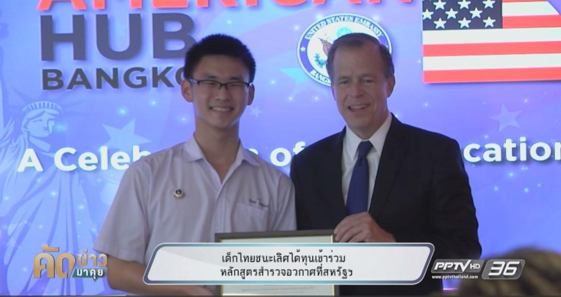 เด็กไทยชนะเลิศได้ทุนเข้าร่วมหลักสูตรสำรวจอวกาศที่สหรัฐฯ (คลิป)