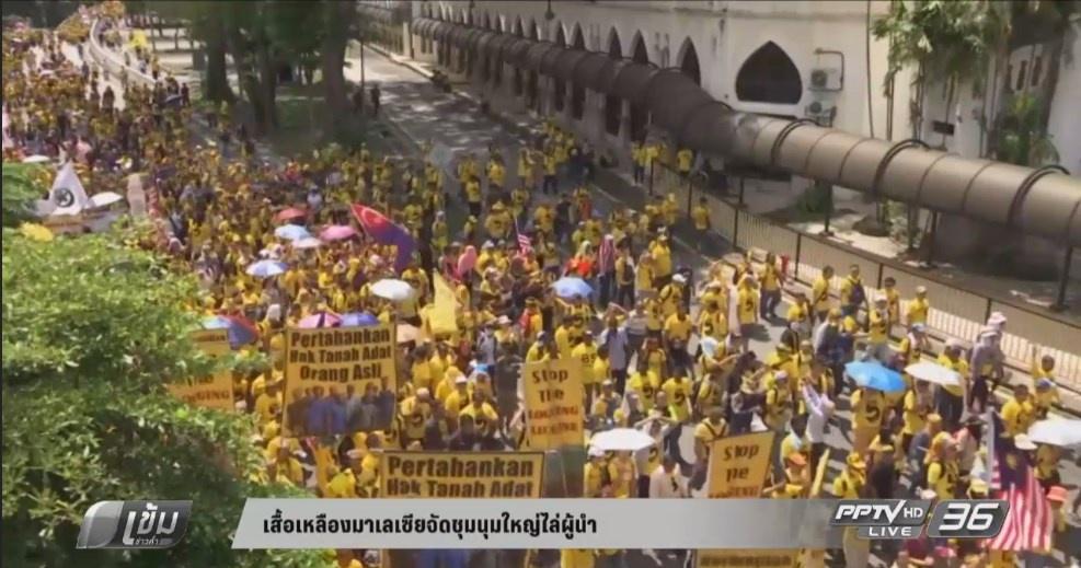 เสื้อเหลืองมาเลเซียจัดชุมนุมใหญ่ไล่ผู้นำ (คลิป)