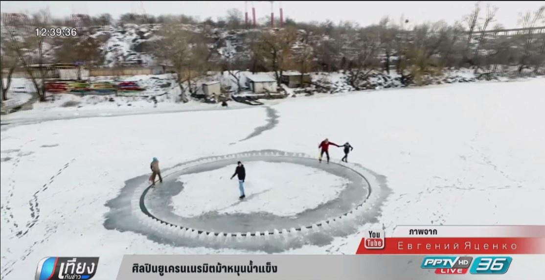 ศิลปินยูเครนเนรมิตม้าหมุนน้ำแข็ง (คลิป)