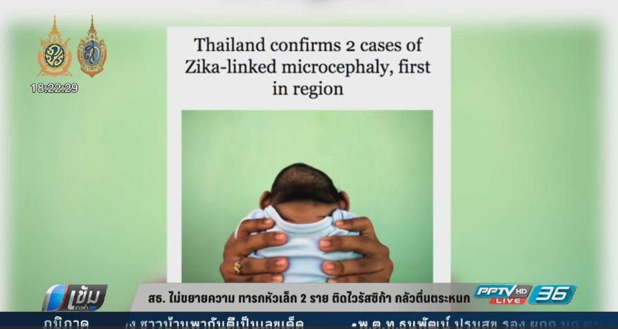 สธ. ไม่ขยายความ ทารกหัวเล็ก 2 ราย ติดไวรัสซิก้า กลัวตื่นตระหนก (คลิป)