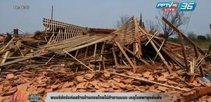 พบบริษัทรับก่อสร้างบ้านทรงไทยไม่ทำตามแบบ เหตุโดยพายุถล่มพัง (คลิป)