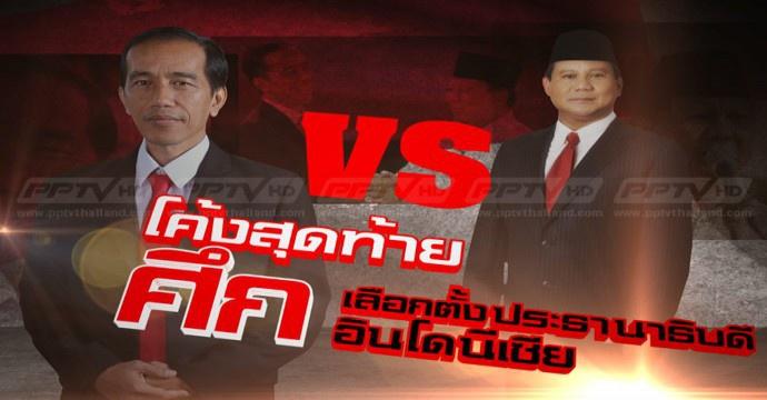 ลุ้นระทึก เลือกตั้งอินโดฯประชาชนเลือกใคร โจโกวี่ หรือ นายพลปราโบโว่