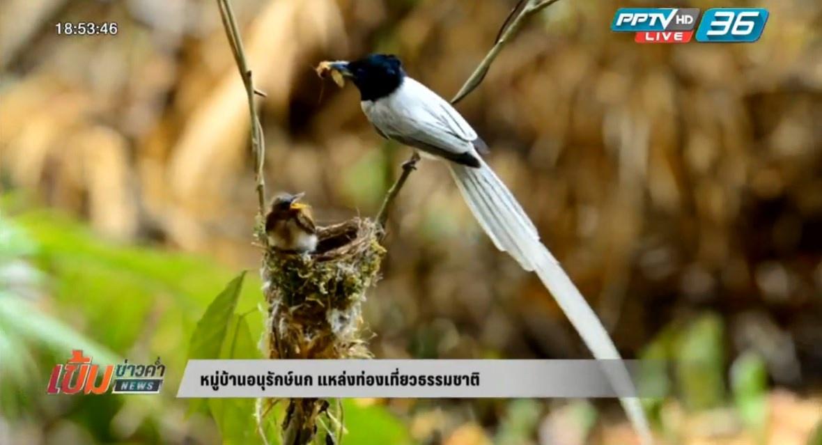 หมู่บ้านอนุรักษ์นก แหล่งท่องเที่ยวธรรมชาติ