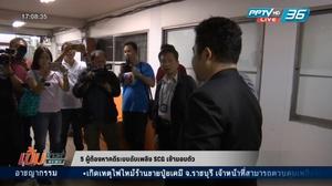 ผู้ต้องหาทั้ง 5 ราย คดีไทยพาณิชย์เขามอบตัว