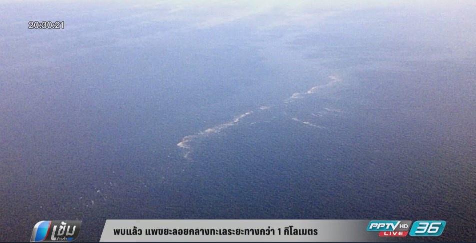 พบแล้ว แพขยะลอยกลางทะเลระยะทางกว่า 1 กิโลเมตร (คลิป)