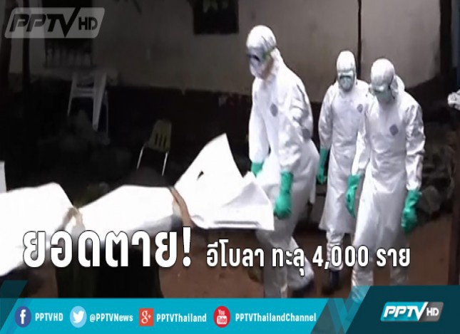 WHO เผยยอดตายอีโบลาทะลุ 4,000 ราย