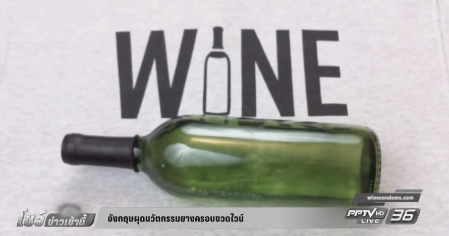 อังกฤษผุดนวัตกรรมยางครอบขวดไวน์