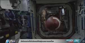 นักบินอวกาศโชว์เล่นอเมริกันฟุตบอลจากนอกโลก (คลิป)