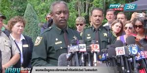 พบศพเด็กถูกจระเข้ลากลงน้ำที่ดิสนีย์เวิลด์ ในฟลอริดา (คลิป)