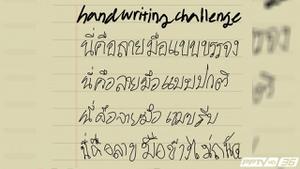 """มาแรง! แฮชแท็ก """"handwritingchallenge"""" ชาวเน็ตร่วมอวดลายมือเพียบ"""