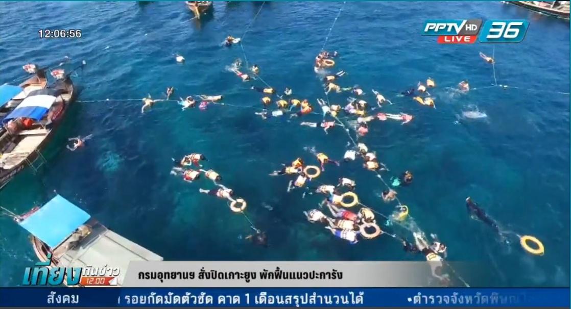กรมอุทยานฯ สั่งปิดเกาะยูง พักฟื้นแนวปะการัง