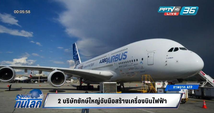 2 บริษัทยักษ์ใหญ่ จับมือสร้างเครื่องบินไฟฟ้า