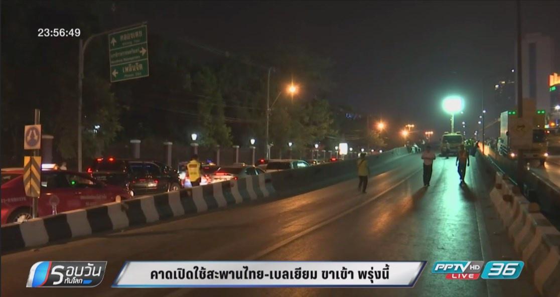คาดเปิดใช้สะพานไทย-เบลเยียม ขาเข้า พรุ่งนี้