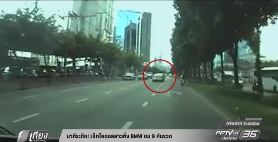 นาทีระทึก! เน็ตไอดอลสาวซิ่ง BMW ชน 9 คันรวด (คลิป)