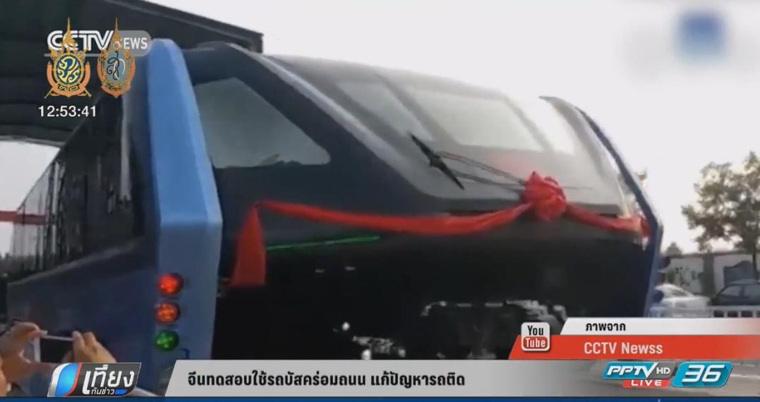รถบัสคร่อมถนนในจีนวิ่งทดสอบครั้งแรก