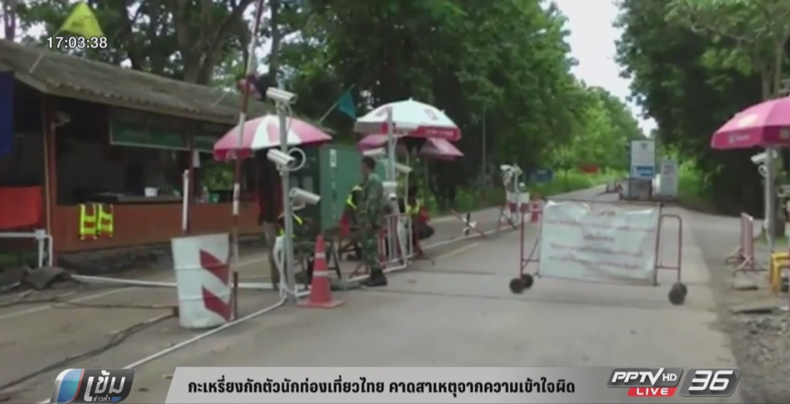 กะเหรี่ยงกักตัวนักท่องเที่ยวไทย คาดสาเหตุจากความเข้าใจผิด (คลิป)