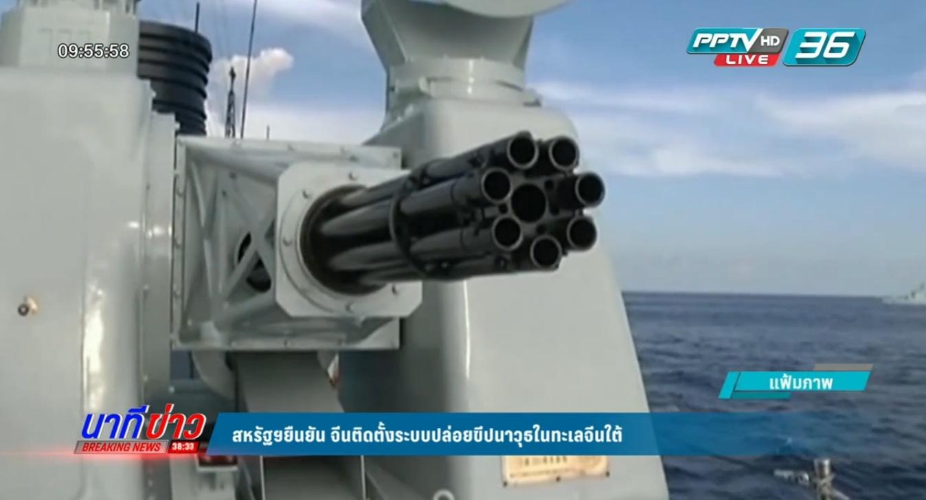 สหรัฐฯยืนยัน จีนติดตั้งระบบปล่อยขีปนาวุธในทะเลจีนใต้